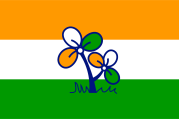1200px-All_India_Trinamool_Congress_flag.svg